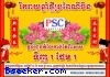 PSC Special Promotion on Chinese New Year