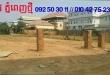 Land For Sale 15m X 27m in Phnom Penh Thmey.