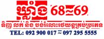 6869 Car Shop